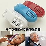 鼻呼吸装置 マスク機能付き 小型CPAP いびき 防止 小型 軽量 旅行 出先に最適 安眠グッズ 快眠 いびき 肩こり 不眠 防止 無呼吸症候群 CPAP 治療/aja flowers (ブルー)