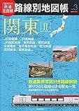 歴史でめぐる鉄道全路線路線別地図帳 no.3 関東 2 (朝日オリジナル)