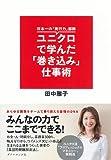日本一の「実行力」部隊 ユニクロで学んだ「巻き込み」仕事術