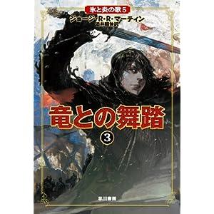 """竜との舞踏 (3) (氷と炎の歌 5)  """" style="""