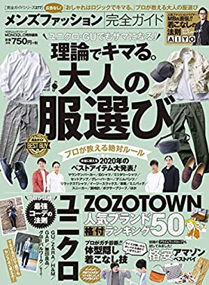 【完全ガイドシリーズ277】メンズファッション完全ガイド (100%ムックシリーズ)