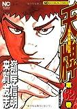 天牌 62―麻雀飛龍伝説 (ニチブンコミックス)