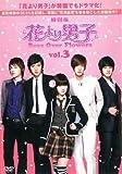 花より男子 Boys Over Flowers Vol.3 (第5話 第6話 ) [レンタル落ち]