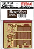 1/35 �f�B�e�[���A�b�v61����ԗp�G�b�`���O�p�[�c