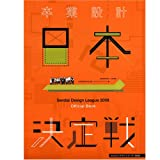 卒業設計日本一決定戦OFFICIAL BOOK—せんだいデザインリーグ〈2008〉