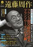 遠藤周作(文藝別冊)増補新版 (KAWADE夢ムック 文藝別冊)