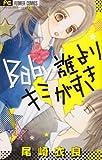 Baby誰よりキミがすき (フラワーコミックス)