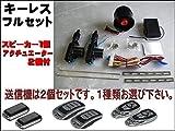 社外キーレスエントリー!アクチェーター2個サイレンスピーカー フルセット♪【JC82】