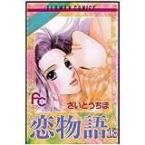 恋物語 13 (フラワーコミックス)