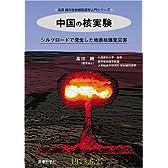 中国の核実験─シルクロードで発生した地表核爆発災害─〔高田 純の放射線防護学入門〕 (高田純の放射線防護学入門シリーズ)