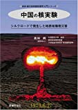 中国の核実験─シルクロードで発生した地表核爆発災害─〔高田 純の放射線防護学入門〕