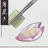 ガラス箸置金箔桜5Pセット39068