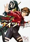 ダブルクロス The 3rd Edition リプレイ・ナイツ(4)  ナイトメアトゥルース (富士見ドラゴンブック)