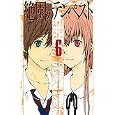 絶園のテンペスト(6) (ガンガンコミックス)
