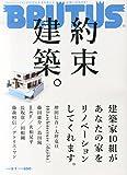サムネイル:次号のBRUTUSの特集は「約束建築 / リノベーション」。長坂常、403dajiba、藤田雄介、アトリエ・ワンら10組が選出。