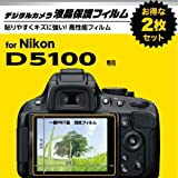 HAKUBA Amazon 液晶保護フィルム 【安心便利な2枚組み】 Nikon D5100 専用 AMDGF-ND5100