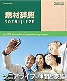 素材辞典 Vol.223<シニアライフ-仲間と家族編>