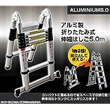 スーパーラダー アルミ製 はしご 伸縮 折りたたみ 5.0m ( 脚立 ) 【日本語説明書付き】