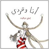 Monkey and Me (Arabic edition)
