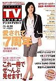 デジタル TV (テレビ) ガイド 2008年 07月号 [雑誌]