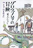 グロウブ号の冒険――附 ユートピア諸島航海記