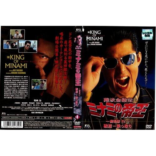 難波金融伝 ミナミの帝王 No.9 劇場版IV 破産・乗っ取り|中古DVD [レンタル落ち] [DVD]