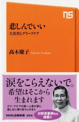 悲しんでいい―大災害とグリーフケア (NHK出版新書 355)