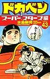 ドカベン スーパースターズ編 (43) (少年チャンピオン・コミックス)