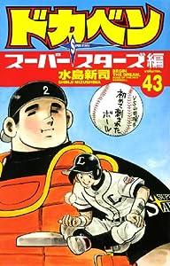 ドカベン スーパースターズ編 (少年チャンピオン・コミックス)
