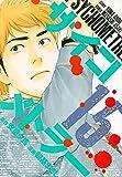 サイコメトラー(15) (ヤンマガKCスペシャル)