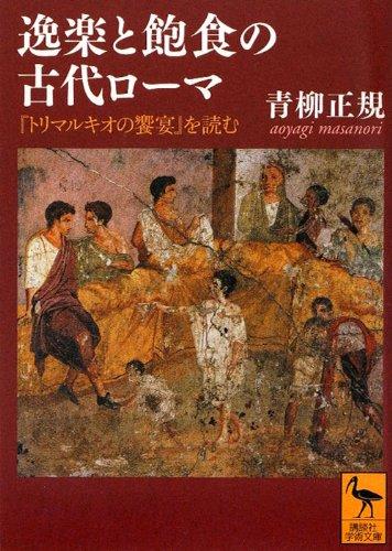逸楽と飽食の古代ローマ―『トリマルキオの饗宴』を読む (講談社学術文庫)