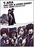 Cry Cry & Lovey-Dovey Music Vide...[Blu-ray/ブルーレイ]