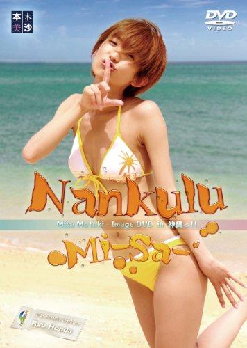 Nankulu Mi-Sa- in 沖縄 [DVD]