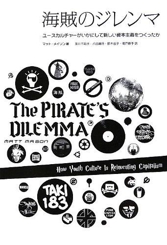 海賊のジレンマ