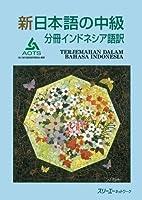 新日本語の中級 分冊 インドネシア語訳