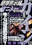 賭博黙示録カイジ 4 (プラチナコミックス)