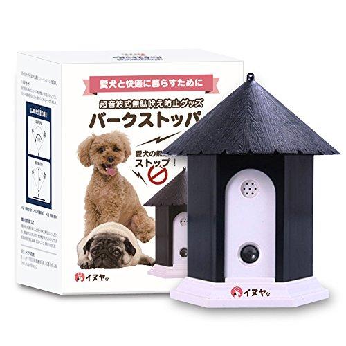 【イヌヤ】超音波式 バークストッパー 無駄吠え防止 全犬種使用可能(日本語取扱説明書 3ヶ月間品質保証付き)