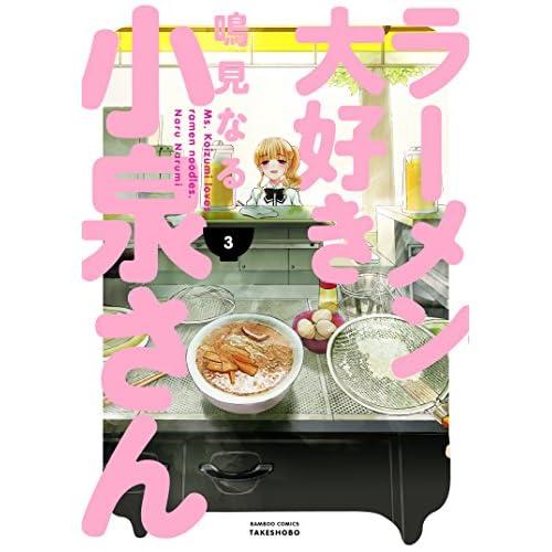 ラーメン大好き小泉さん 3 (バンブーコミックス)