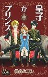 皇子かプリンス 1 (マーガレットコミックス)
