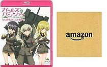 【Amazon.co.jp限定】ガールズ&パンツァー これが本当のアンツィオ戦です! (Amazonロゴ柄CDペーパーケース付) [Blu-ray]
