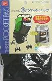 ダイヤコーポレーション ベビーカー&カーシート対応 3ポケットバッグ