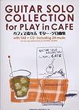 CDで覚える カフェで流れる ギターソロ曲集 カフェのBGMにピッタリのお洒落な曲をギターソロアレンジで収載!!