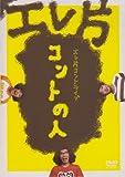 エレ片コントライブ~コントの人~