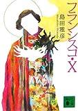 フランシスコ・X (講談社文庫)