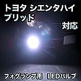 フォグ専用 トヨタ シエンタハイブリッド対応 LEDバルブ 2点セット