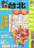 歩く台北 2011~2012