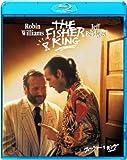 フィッシャー・キング [Blu-ray]