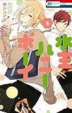 水玉ハニーボーイ 3 (花とゆめCOMICS)