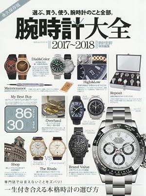 腕時計大全 2017~2018