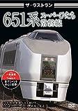 ザ・ラストラン 651系スーパーひたち [DVD]